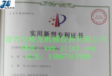 烧纸机专利证书