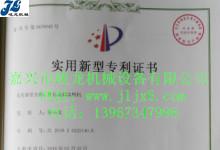 卸妆棉机专利证书