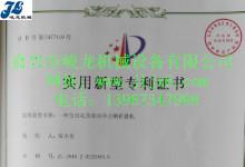 美容床单机专利证书
