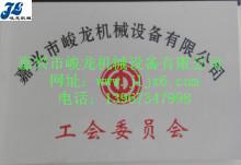 工会委员会证书